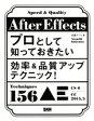 【中古】 After Effects プロとして知っておきたい効率&品質アップテクニック! /石坂アツシ(著者) 【中古】afb