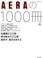 【中古】 合本AERAの1000冊 AERA MOOK/朝日新聞出版 【中古】afb