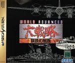 【中古】 ワールドアドバンスド大戦略 /セガサターン 【中古】afb
