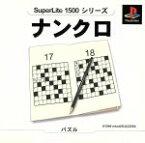 【中古】 ナンクロ SuperLite1500シリーズ /PS 【中古】afb