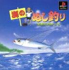 【中古】 海のぬし釣り 宝島に向かって /PS 【中古】afb
