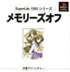 【中古】 メモリーズオフ SuperLite1500シリーズ(再販) /PS 【中古】afb