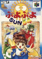 テレビゲーム, NINTENDO 64  SUN64 NINTENDO64 afb