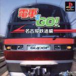 【中古】 電車でGO! 名古屋鉄道編 /PS 【中古】afb
