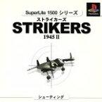 【中古】 ストライカーズ 1945II SuperLite1500シリーズ(再販) /PS 【中古】afb