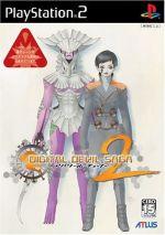 【中古】 DIGITAL DEVIL SAGA アバタール・チューナー 2 アトラス ベスト(再販) /PS2 【中古】afb