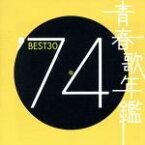 【中古】 青春歌年鑑 '74 BEST30 /(オムニバス) 【中古】afb