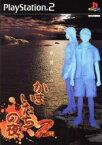【中古】 かまいたちの夜2 監獄島のわらべ唄 /PS2 【中古】afb