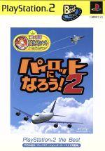 プレイステーション2, ソフト  2 PS2 the Best PS2 afb