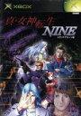 【中古】 真・女神転生 NINE(スタンドアローン版) /Xbox 【中古】afb