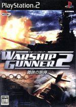 【中古】 ウォーシップガンナー2 〜鋼鉄の咆哮〜 /PS2 【中古】afb