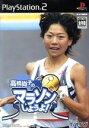 【中古】 高橋尚子のマラソンしようよ! /PS2 【中古】afb