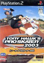 【中古】 トニー・ホーク プロスケーター2003 /PS2 【中古】afb