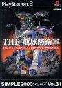 【中古】 THE 地球防衛軍 SIMPLE 2000シリーズ...