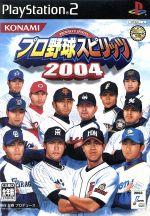 【中古】 プロ野球スピリッツ2004 /PS2 【中古】afb