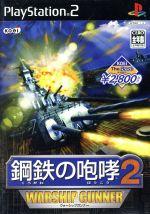 【中古】 鋼鉄の咆哮2 −ウォーシップガンナー− KOEI The Best(再販) /PS2 【中古】afb