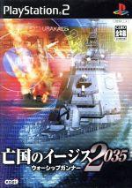 【中古】 亡国のイージス2035 ウォーシップガンナー /PS2 【中古】afb