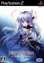 プレイステーション2, ソフト  Planetarian PS2 afb