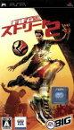 【中古】 FIFA ストリート2 /PSP 【中古】afb