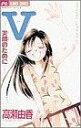 【中古】 V−笑顔のために− フラワーCユカたんのハ−トフル・タイム1/高瀬由香(著者) 【中古】afb