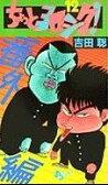 【中古】 ちょっとヨロシク!(12) サンデーC/吉田聡(著者) 【中古】afb