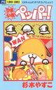 【中古】 ひまいぬペッパー! フラワーCスギちゃんのうきうきコレクション1/杉木やすこ(著者) 【中古】afb