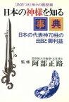 【中古】 日本の神様を知る事典 日本の代表神70柱の出自と御利益 /阿部正路【監修】 【中古】afb