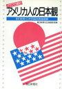 ブックオフオンライン楽天市場店で買える「【中古】 グラフで読むアメリカ人の日本観 朝日新聞・日米両国民意識調査 /朝日新聞社世論調査室【編】 【中古】afb」の画像です。価格は198円になります。
