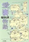【中古】 愛妻物語 /塩田丸男【著】 【中古】afb