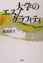【中古】 大学のエスノグラフィティ /船曳建夫(著者) 【中古】afb
