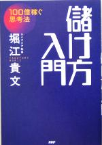 【中古】 儲け方入門 100億稼ぐ思考法 /堀江貴文(著者) 【中古】afb