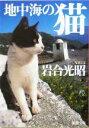 【中古】 写真集 地中海の猫 新潮文庫/岩合光昭(著者) 【中古】afb