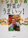 【中古】 ケンタロウの野菜がうまいッ! /ケンタロウ(著者) 【中古】afb