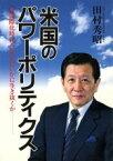 【中古】 米国のパワーポリティクス 国際化時代を日本はいかに生き抜くか /田村秀昭【著】 【中古】afb