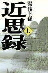 【中古】 近思録(上) タチバナ教養文庫/湯浅幸孫(著者) 【中古】afb