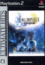 【中古】 ファイナルファンタジーX インターナショナル アルティメットヒッツ /PS2 【中古】afb
