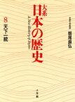 【中古】 大系 日本の歴史(8) 天下一統 /朝尾直弘【著】 【中古】afb