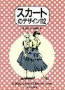 【中古】 スカートのデザイン112 /井上喜久子,土屋郁子【著】 【中古】afb