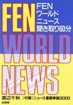 【中古】 FENワールドニュース聞き取り60分 /渡辺千秋【著】 【中古】afb