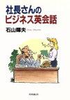【中古】 社長さんのビジネス英会話 /石山輝夫【著】 【中古】afb
