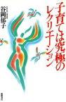 【中古】 子育ては究極のレクリエーション /谷岡郁子【著】 【中古】afb
