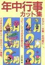 ブックオフオンライン楽天市場店で買える「【中古】 年中行事カット集 /小林正樹【著】 【中古】afb」の画像です。価格は110円になります。