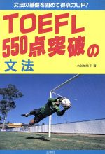 【中古】 TOEFL550点突破の文法 /大谷加代子【著】 【中古】afb