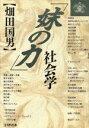 【中古】 「妹の力」社会学 /畑田国男【著】 【中古】afb