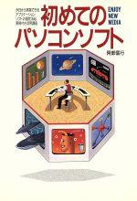 【中古】初めてのパソコンソフトENJOYNEWMEDIAEnjoynewmedia/阿部信行(著者)【中古】afb