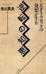 【中古】 逆転の知恵 天才ラヴロックの発想が生む コンテンポラリーブック1/糸川英夫【著】 【中古】afb