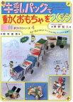 【中古】 牛乳パックで動くおもちゃをつくろう 手づくりシリーズ4/実野恒久【著】 【中古】afb