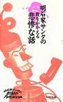 【中古】 明石家サンタの腹をかかえる悲惨な話 ワニの本796/明石家サンタの史上最大のプレゼントショー【編】 【中古】afb