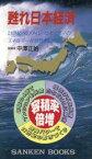 【中古】 甦れ日本経済 21世紀へのヴィジョンとマグマのエネルギーが活性剤になる SANKEN BOOKS/中沢正始【著】 【中古】afb