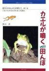 【中古】 カエルが鳴く山の田んぼ 雑木山の田んぼ(谷津田)で、ぼくは、こおったカエルのたまごを見た。 写真でつづる自然と人の物語/篠木真【著】 【中古】afb